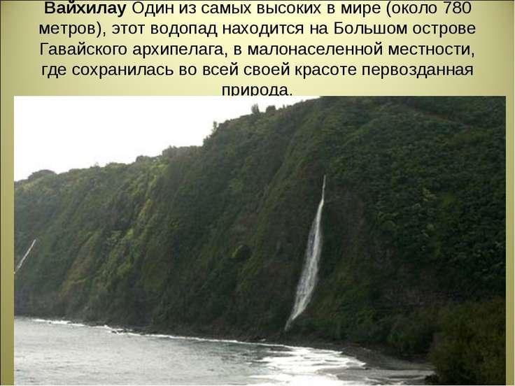 Вайхилау Один из самых высоких в мире (около 780 метров), этот водопад находи...