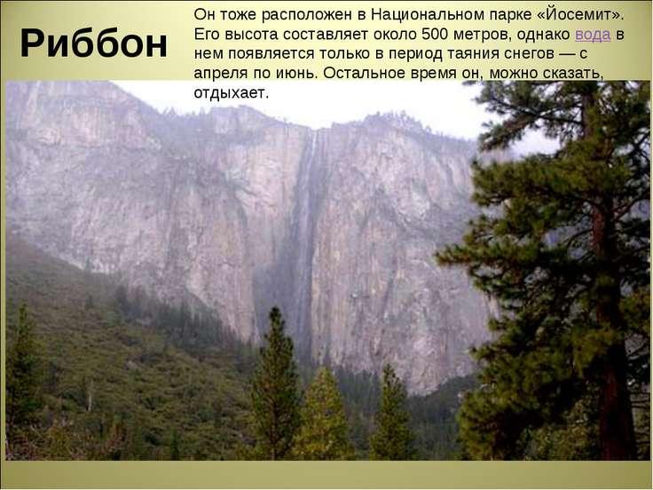 Риббон Он тоже расположен в Национальном парке «Йосемит». Его высота составл...