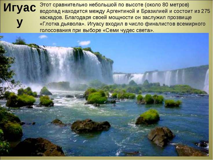 Игуасу Этот сравнительно небольшой по высоте (около 80 метров) водопад находи...