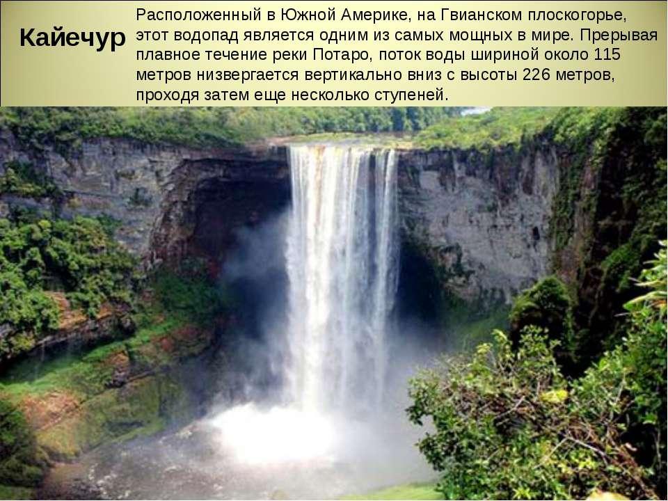 Кайечур Расположенный в Южной Америке, на Гвианском плоскогорье, этот водопад...