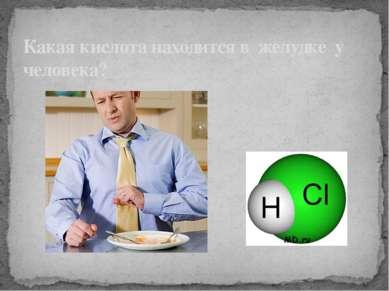Какая кислота находится в желудке у человека?