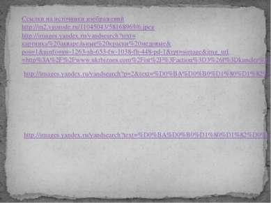 Ссылки на источники изображений http://m2.vgorode.ru/11045043/58168969/6.jpeg...