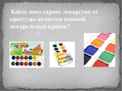 Какое популярное лекарство от простуды является основой акварельных красок?