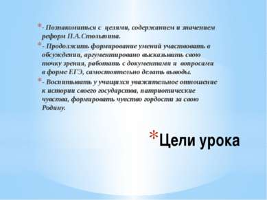 Цели урока - Познакомиться с целями, содержанием и значением реформ П.А.Столы...