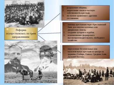 Реформа осуществлялась по трем направлениям: разрушение общины, закрепление з...