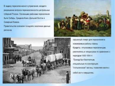 В задачу переселенческого управления, входило разрешение вопроса перенаселенн...