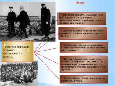 Итоги. Сохранилось помещичье землевладение, не была разрушена сельская община...