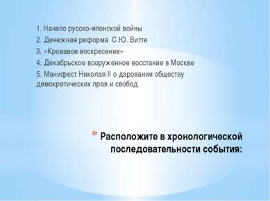 Расположите в хронологической последовательности события: 1. Начало русско-яп...