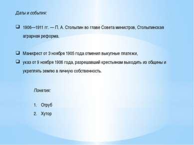 Понятия: Отруб Хутор Даты и события: 1906—1911гг.— П.А.Столыпин во главе ...