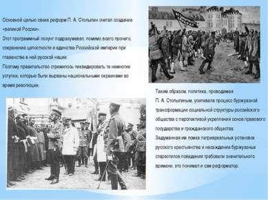 Основной целью своих реформ П.А.Столыпин считал создание «великой России»...