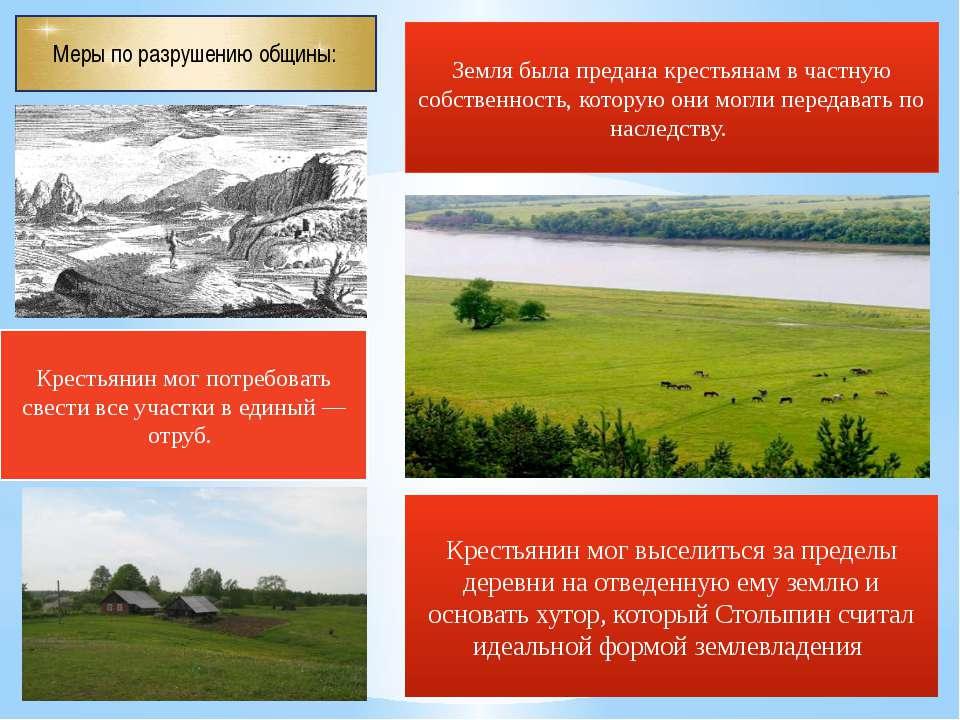 Меры по разрушению общины: Земля была предана крестьянам в частную собственно...