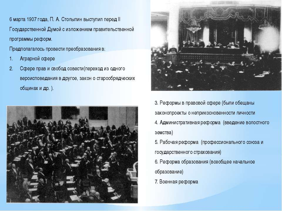 6 марта 1907 года, П. А. Столыпин выступил перед II Государственной Думой с и...