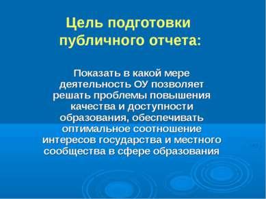 Цель подготовки публичного отчета: Показать в какой мере деятельность ОУ позв...