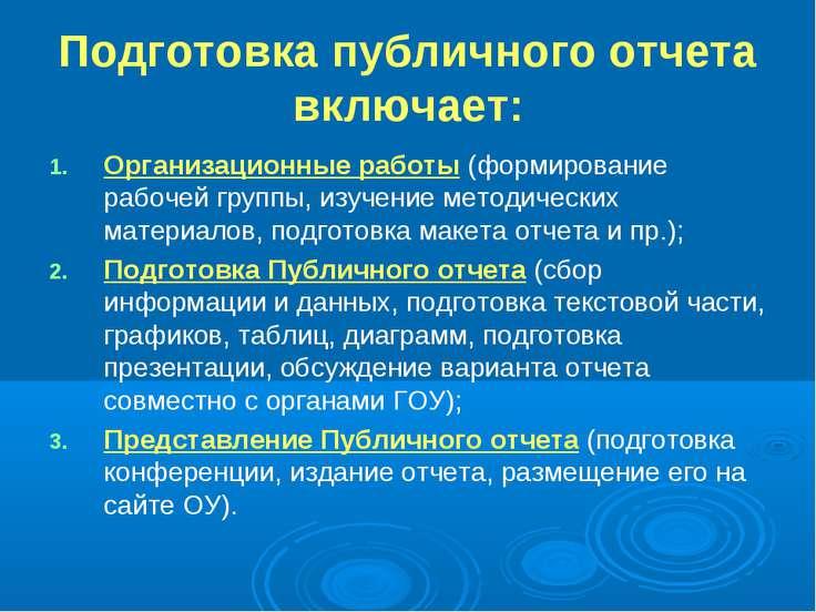 Подготовка публичного отчета включает: Организационные работы (формирование р...