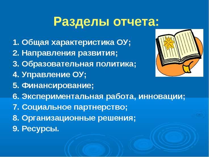Разделы отчета: 1. Общая характеристика ОУ; 2. Направления развития; 3. Образ...