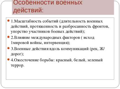 Особенности военных действий: 1.Масштабность событий (длительность военных де...