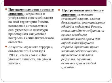Программные цели красного движения: сохранение и утверждение советской власти...