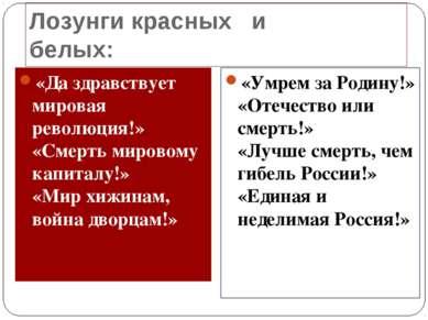 Лозунги красных и белых: «Да здравствует мировая революция!» «Смерть мировому...