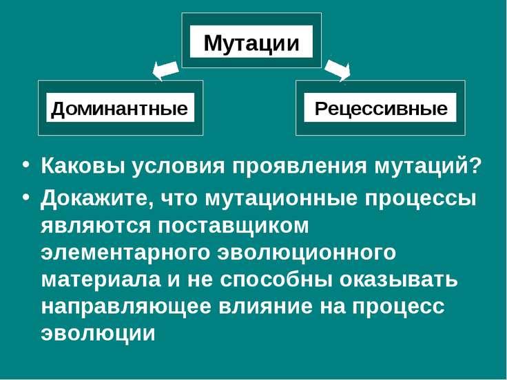 Каковы условия проявления мутаций? Докажите, что мутационные процессы являютс...