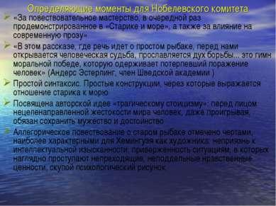 Определяющие моменты для Нобелевского комитета «За повествовательное мастерст...