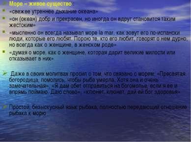 Море – живое существо : «свежее утреннее дыхание океана» «он (океан) добр и п...