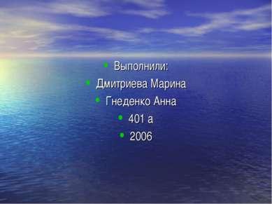 Выполнили: Дмитриева Марина Гнеденко Анна 401 а 2006