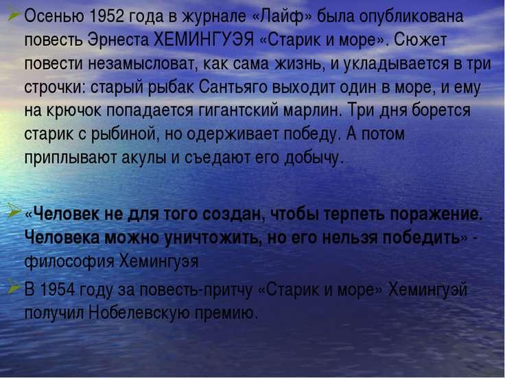 Осенью 1952 года в журнале «Лайф» была опубликована повесть Эрнеста ХЕМИНГУЭЯ...