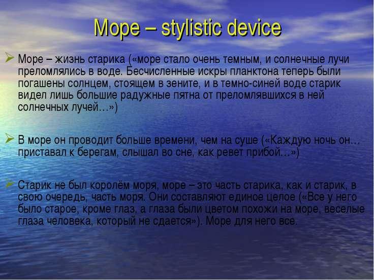 Море – stylistic device Море – жизнь старика («море стало очень темным, и сол...