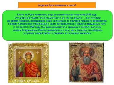 Когда на Руси появились книги? Книги на Руси появились еще до принятия христи...