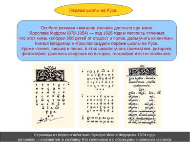 Первые школы на Руси. Особого размаха «книжное учение» достигло при князе Яро...