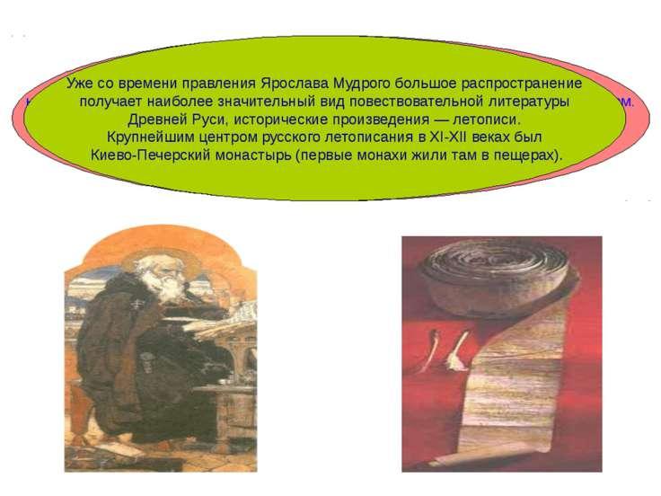 Монастыри были центрами книжности и образованности. Там монахи не только обуч...
