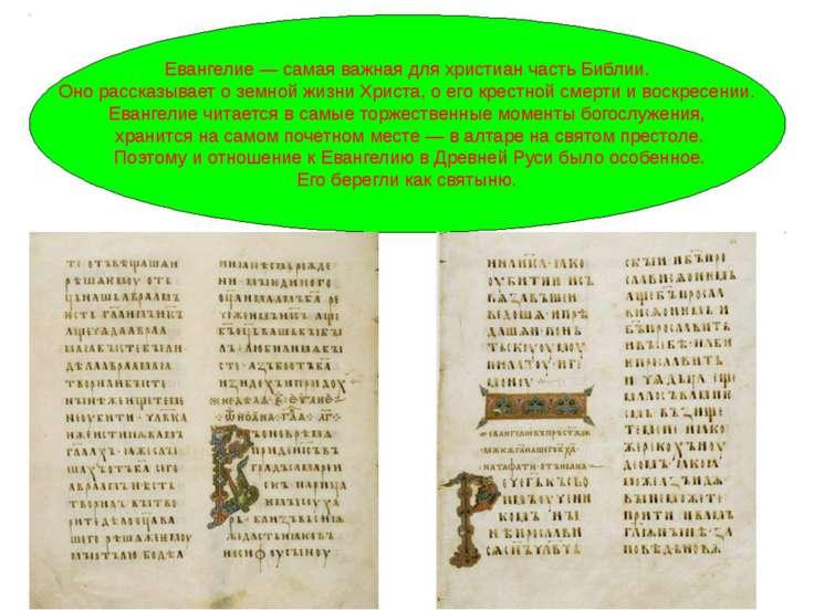 Евангелие — самая важная для христиан часть Библии. Оно рассказывает о земной...
