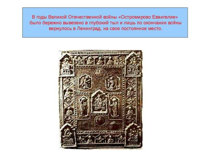 В годы Великой Отечественной войны «Остромирово Евангелие» было бережно вывез...