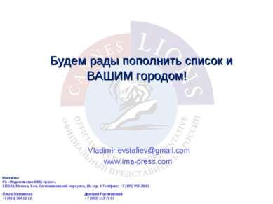 Будем рады пополнить список и ВАШИМ городом! Vladimir.evstafiev@gmail.com www...
