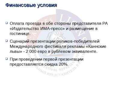 Финансовые условия Оплата проезда в обе стороны представителя РА «Издательств...