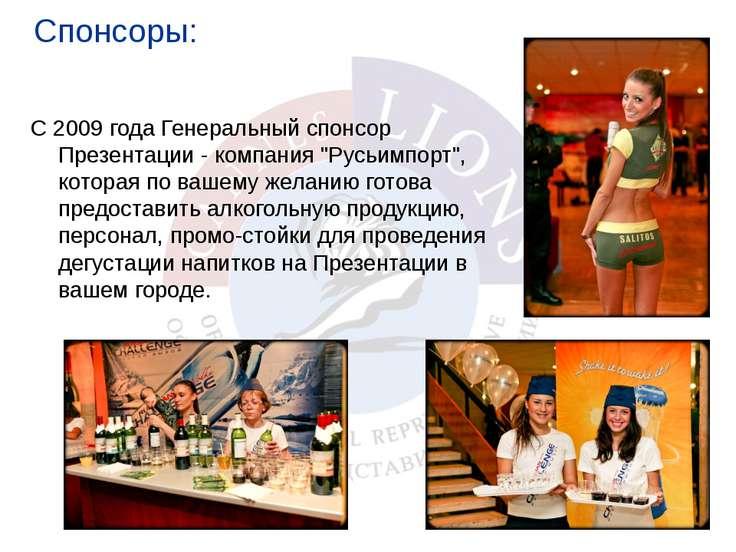 """Спонсоры: С 2009 года Генеральный спонсор Презентации - компания """"Русьимпорт""""..."""