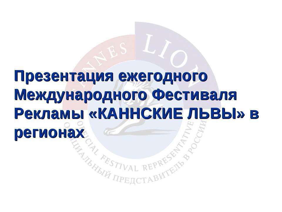 Презентация ежегодного Международного Фестиваля Рекламы «КАННСКИЕ ЛЬВЫ» в рег...