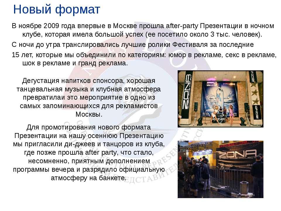 Новый формат В ноябре 2009 года впервые в Москве прошла after-party Презентац...