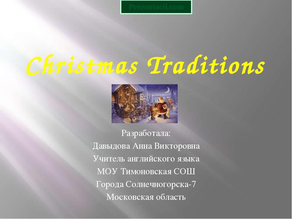 Christmas Traditions Разработала: Давыдова Анна Викторовна Учитель английског...
