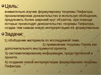 Цель: внимательно изучив формулировку теоремы Пифагора, проанализировав доказ...
