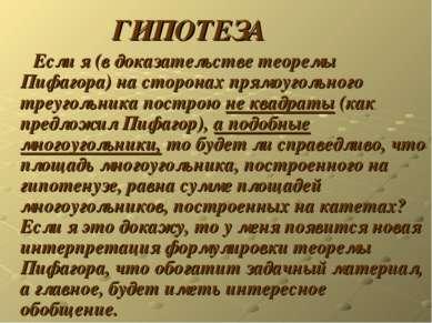 ГИПОТЕЗА Если я (в доказательстве теоремы Пифагора) на сторонах прямоугольног...