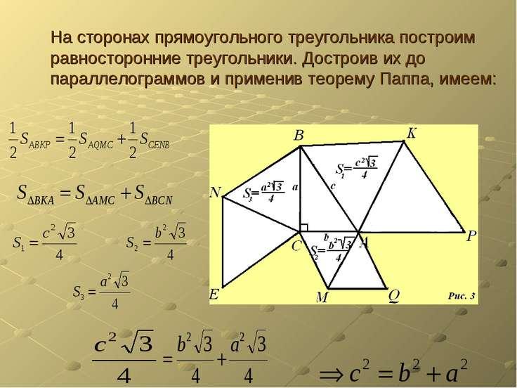 На сторонах прямоугольного треугольника построим равносторонние треугольники....