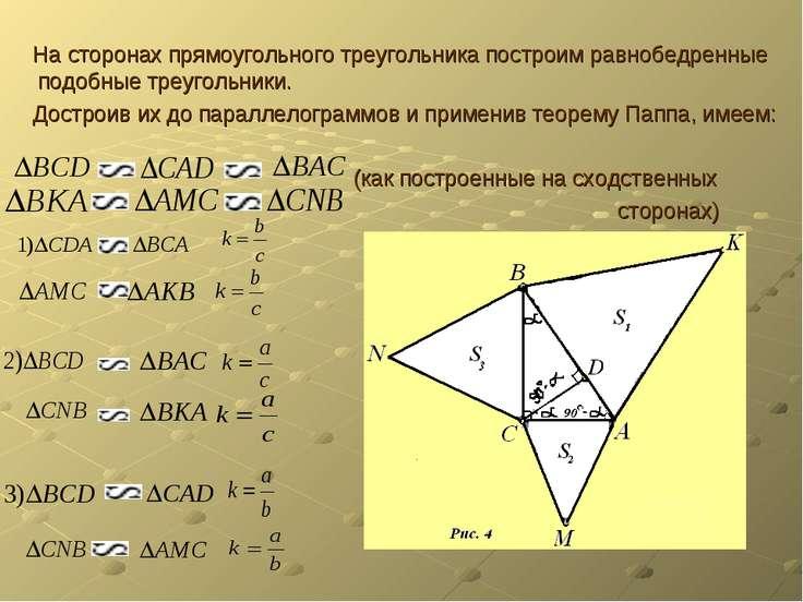 На сторонах прямоугольного треугольника построим равнобедренные подобные треу...