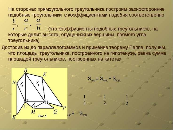 На сторонах прямоугольного треугольника построим разносторонние подобные треу...