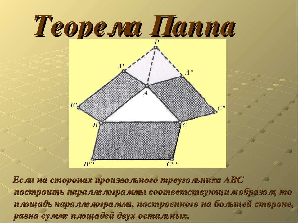 Теорема Паппа Если на сторонах произвольного треугольника АВС построить парал...
