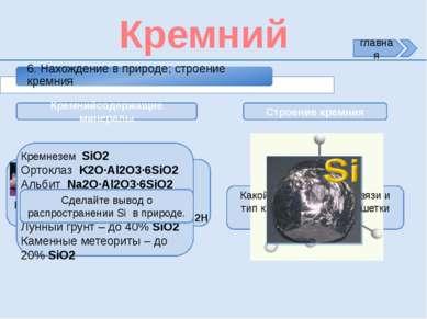 Кремний Лабораторный способ SiO2 + 2Mg = 2MgO + Si Для отделения Si от МgO ис...