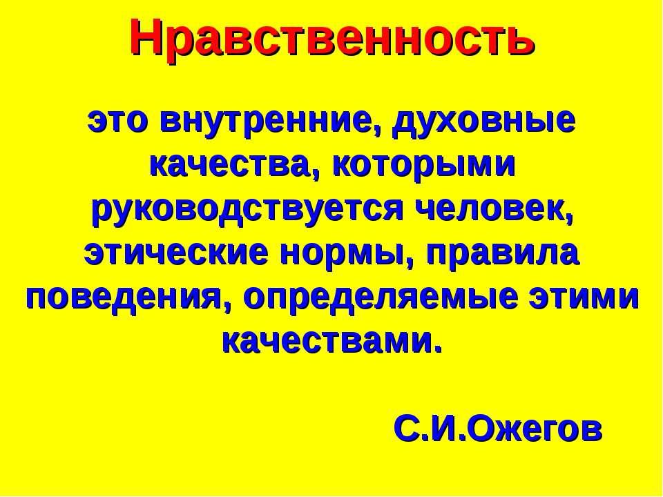 это внутренние, духовные качества, которыми руководствуется человек, этически...