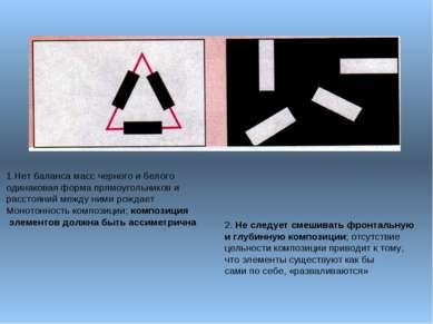1.Нет баланса масс черного и белого одинаковая форма прямоугольников и рассто...