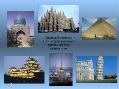 Образный характер архитектуры выражает идеалы красоты разных эпох