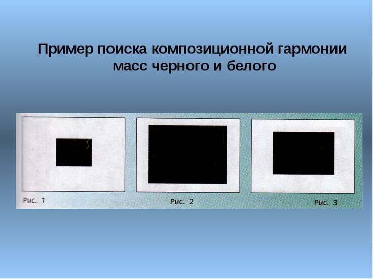 Пример поиска композиционной гармонии масс черного и белого